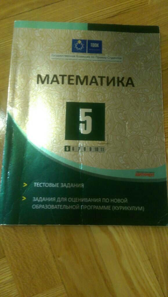 ответы тестов tqdk 8 класс математика