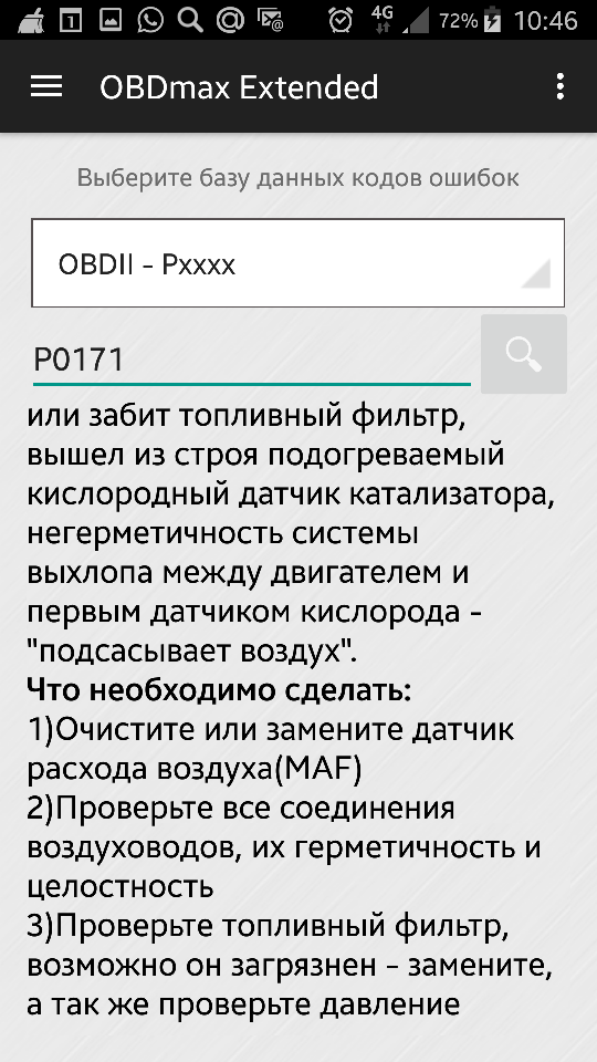 коды ошибок chevrolet cruze p2110