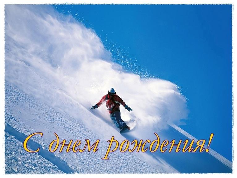 пожелания лыжнику с днем рождения днем войск правопорядка