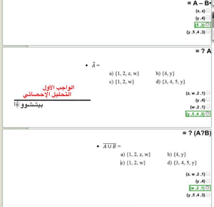 الواجب الاول مواد مستوى رابع 1a61c4d60d1106e13632