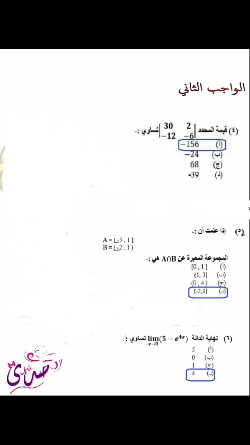 الواجب الثاني جميع مواد مستوى 4de7566bbf6b628a084f