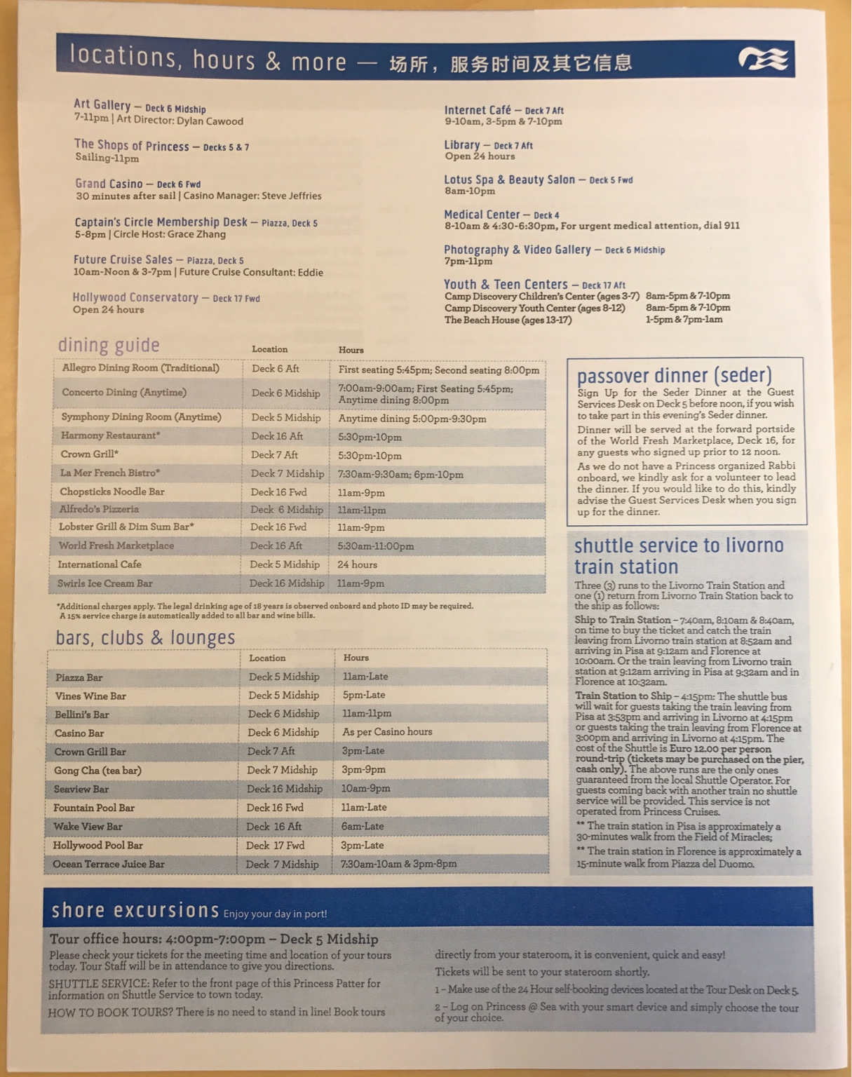 Live From The Majestic Princess 7 Day Rome Barcelona 4917 Page 5