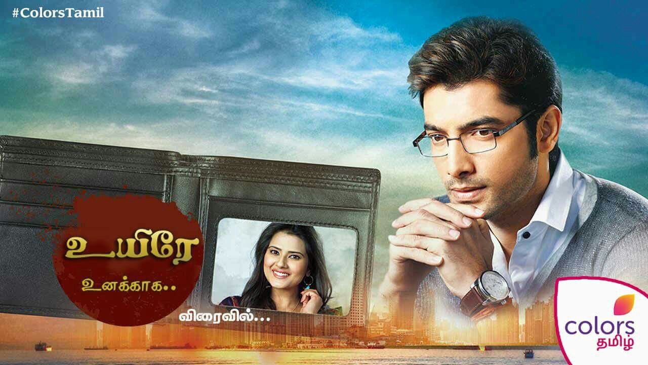 Colors - Colors Tamil | EntMnt : Entertainment Forum, DTH News & TV