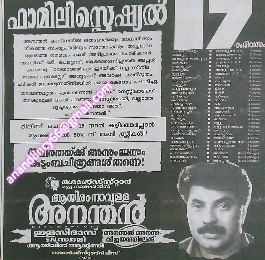 Old Malayalam Movie Posters Page 76 Forum Reelz