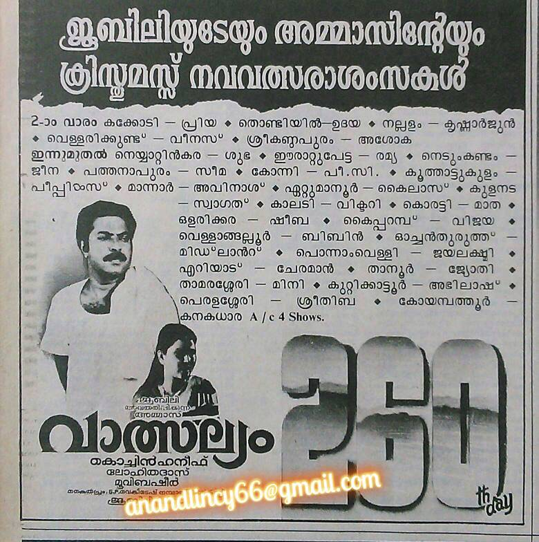 Old Malayalam Movie Posters Page 78 Forum Reelz