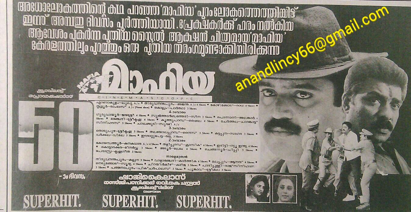 Old Malayalam Movie Posters Page 83 Forum Reelz