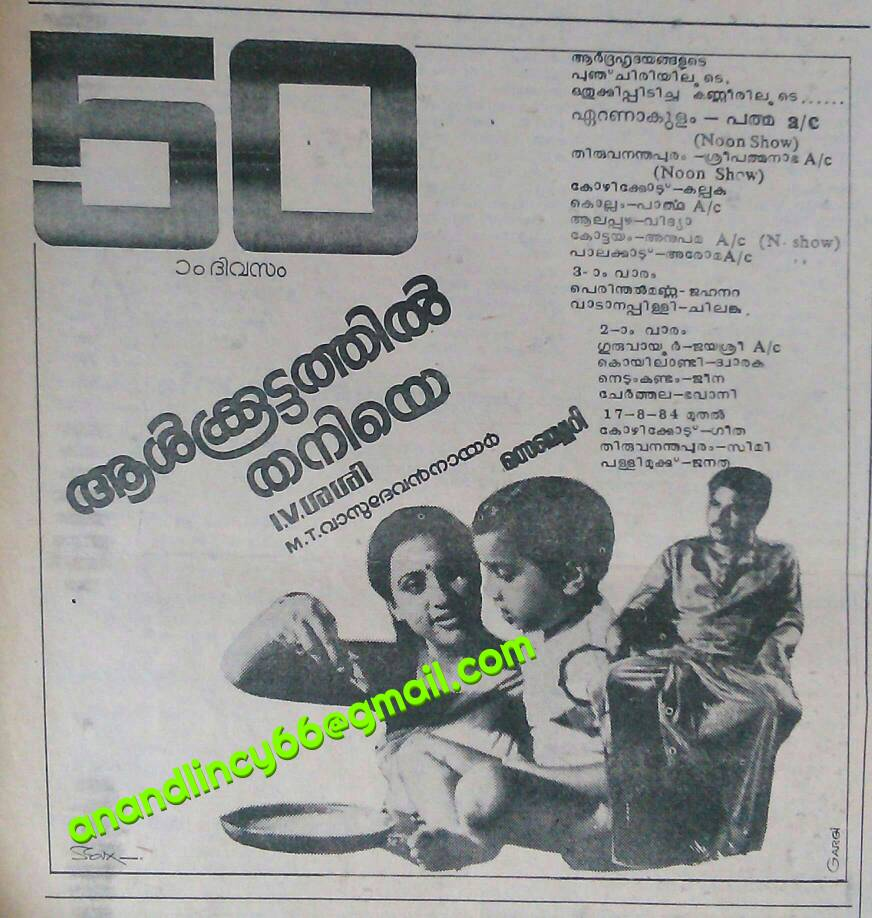 Old Malayalam Movie Posters Page 82 Forum Reelz