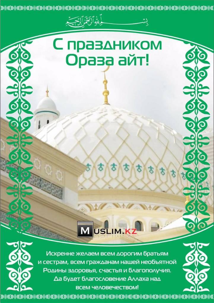 модели светлых поздравление с праздником айт на казахском тактика помогает