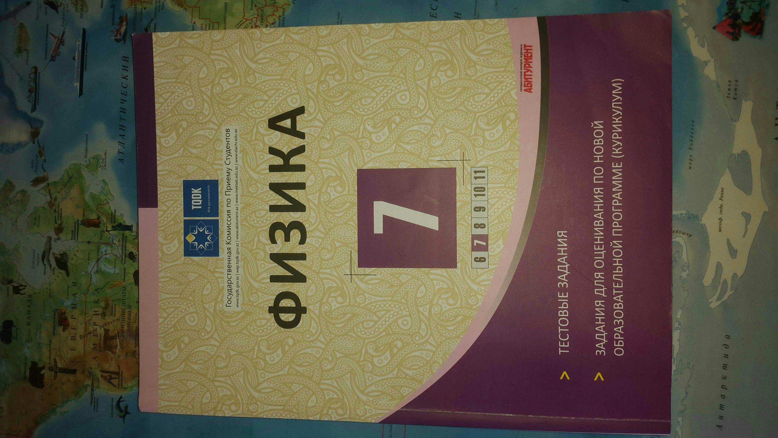 Тесты по истории азербайджана 7 класс онлайн