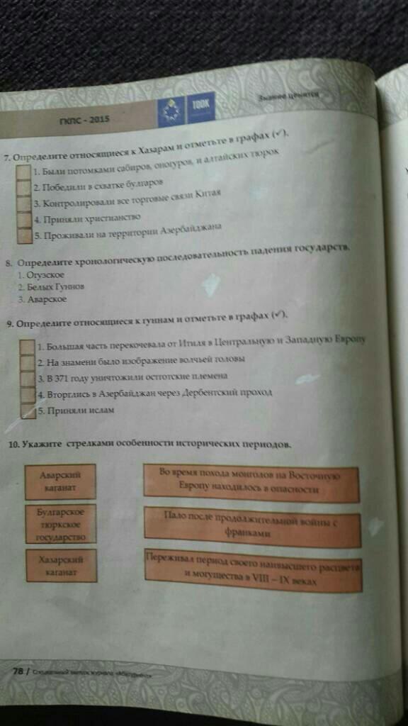 История азербайджана 8 класс тесты