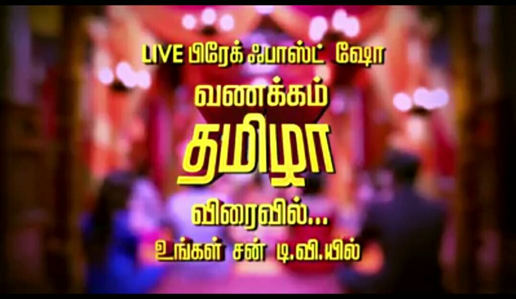 Sun TV - Vanakkam Thamizha (First Live Breakfast Show) | coming soon