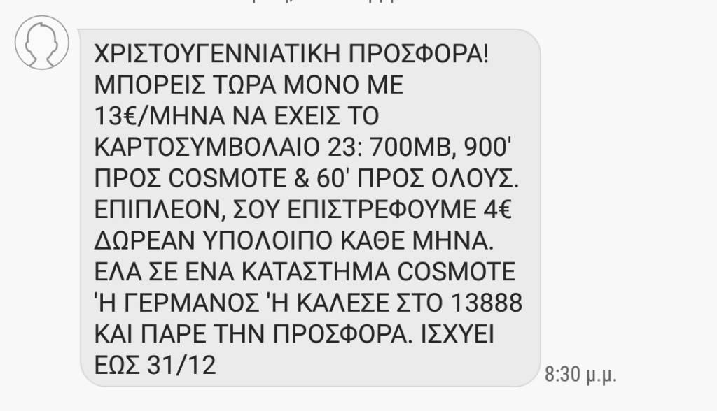 70168526a36 Τα πάντα για τα καρτοκινητά της Cosmote [Αρχείο] - Σελίδα 101 - myphone  forum