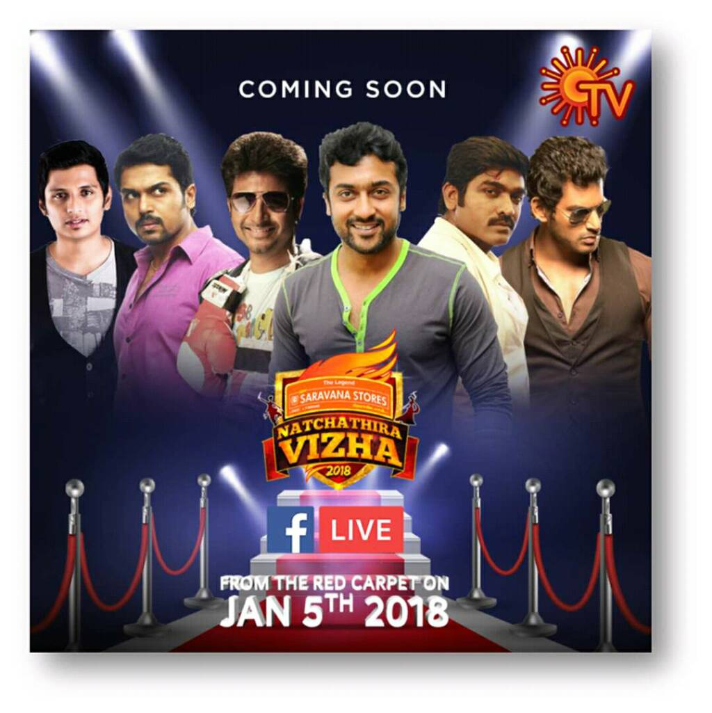 Update - Natchathira Vizha 2018 | coming soon | Sun TV | EntMnt