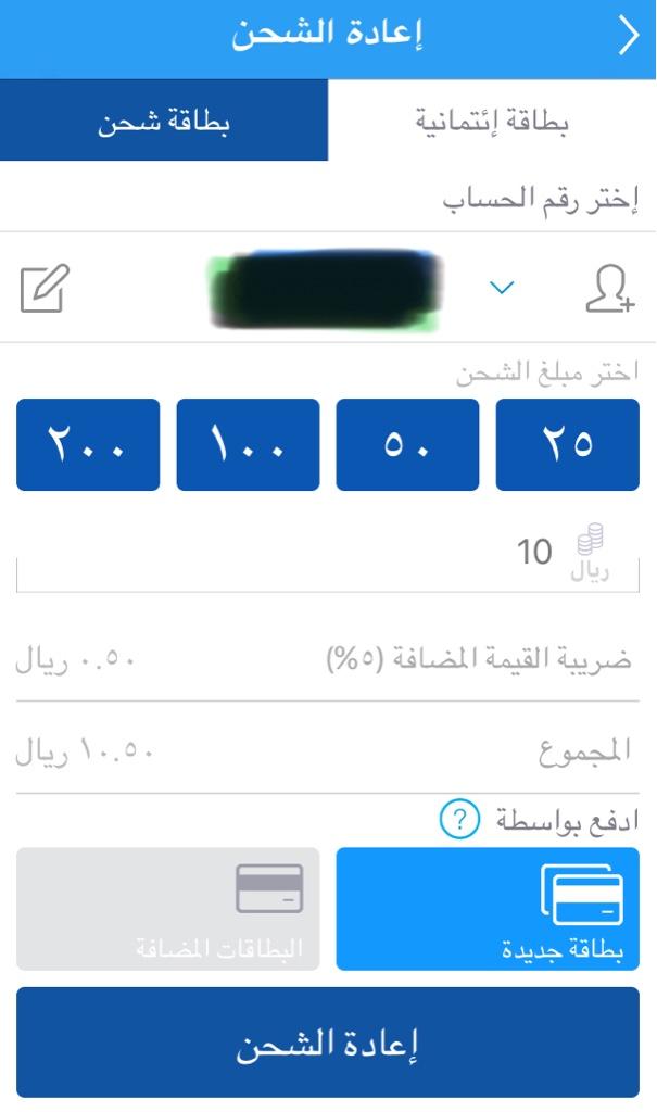 كم الضريبة في بطاقات شحن Zain البوابة الرقمية Adslgate