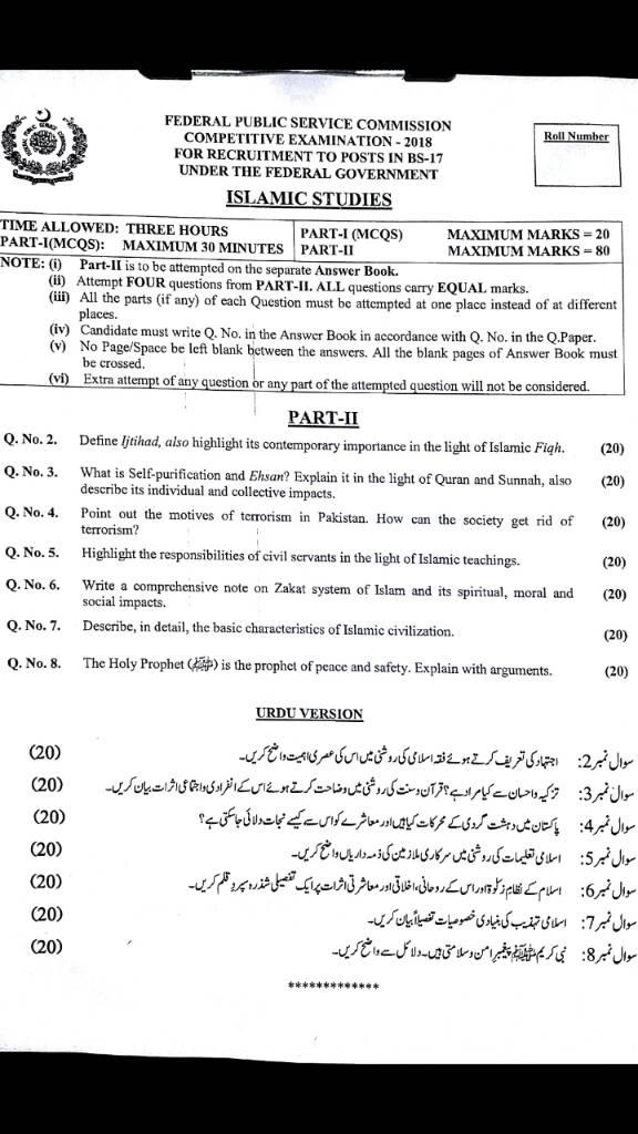 Islamic history mcqs pdf