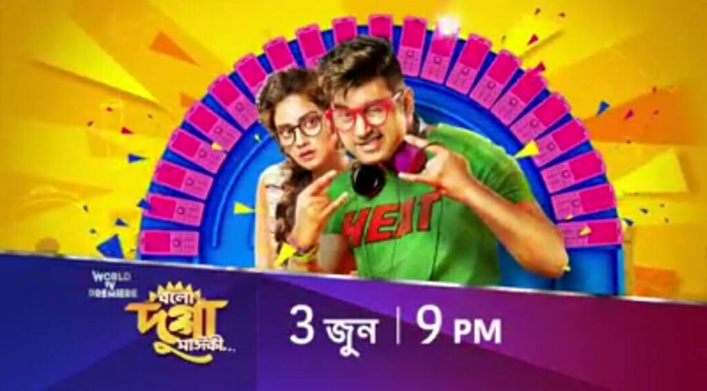 Update - World Bengali TV Premiere: