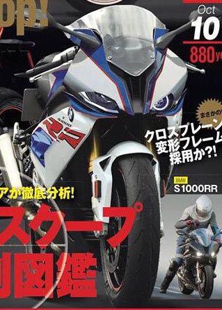 Bmw S 1000 Rr 2019 Presseecke Das Ducati Superbike Forum