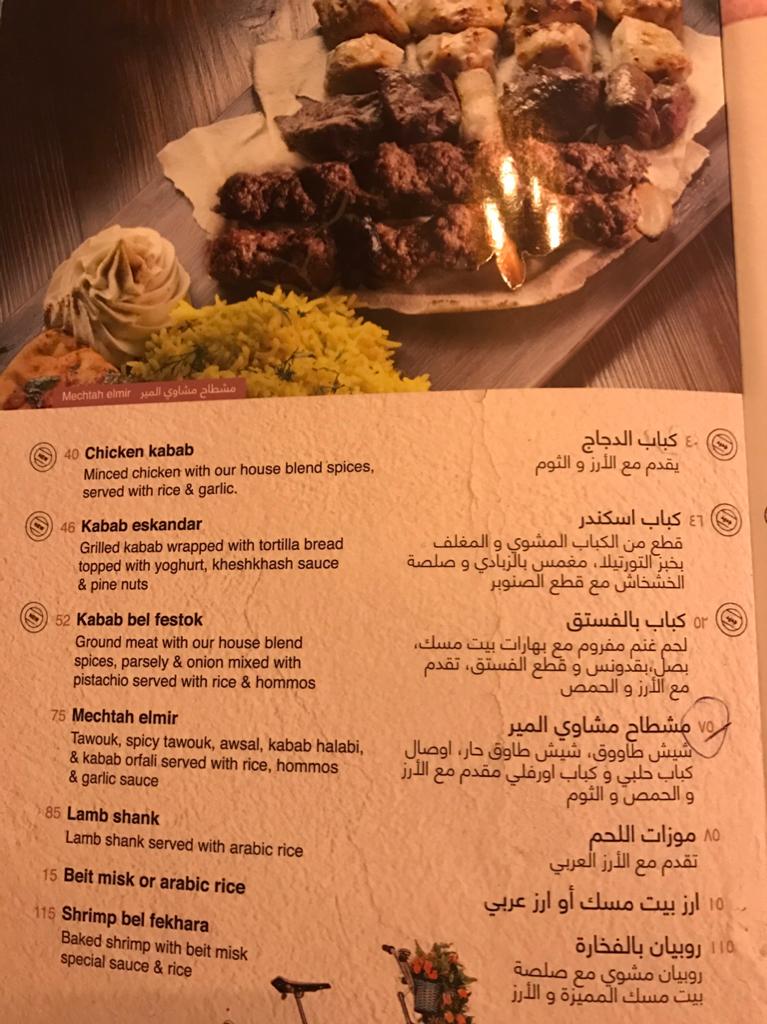 مطعم بيت مسك شبكة و منتديات العرب المسافرون