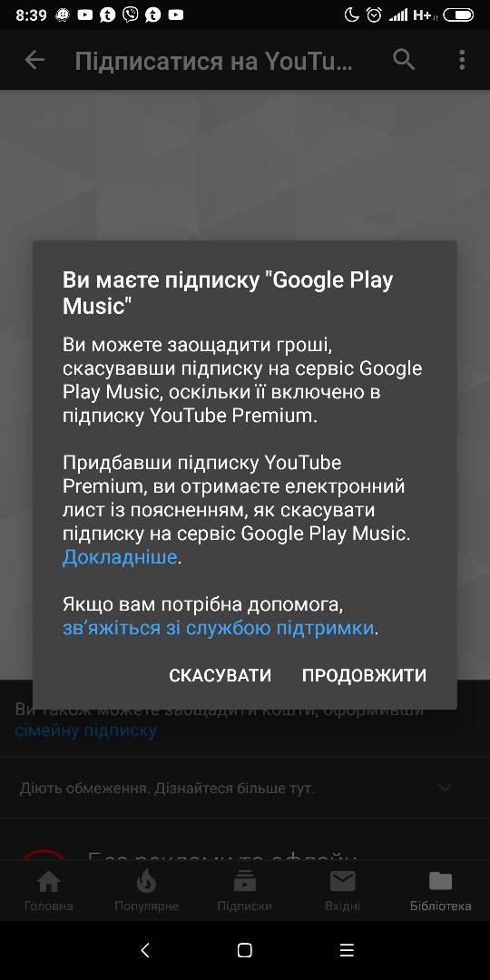 YouTube Music и YouTube Premium - Страница 5 - red forum