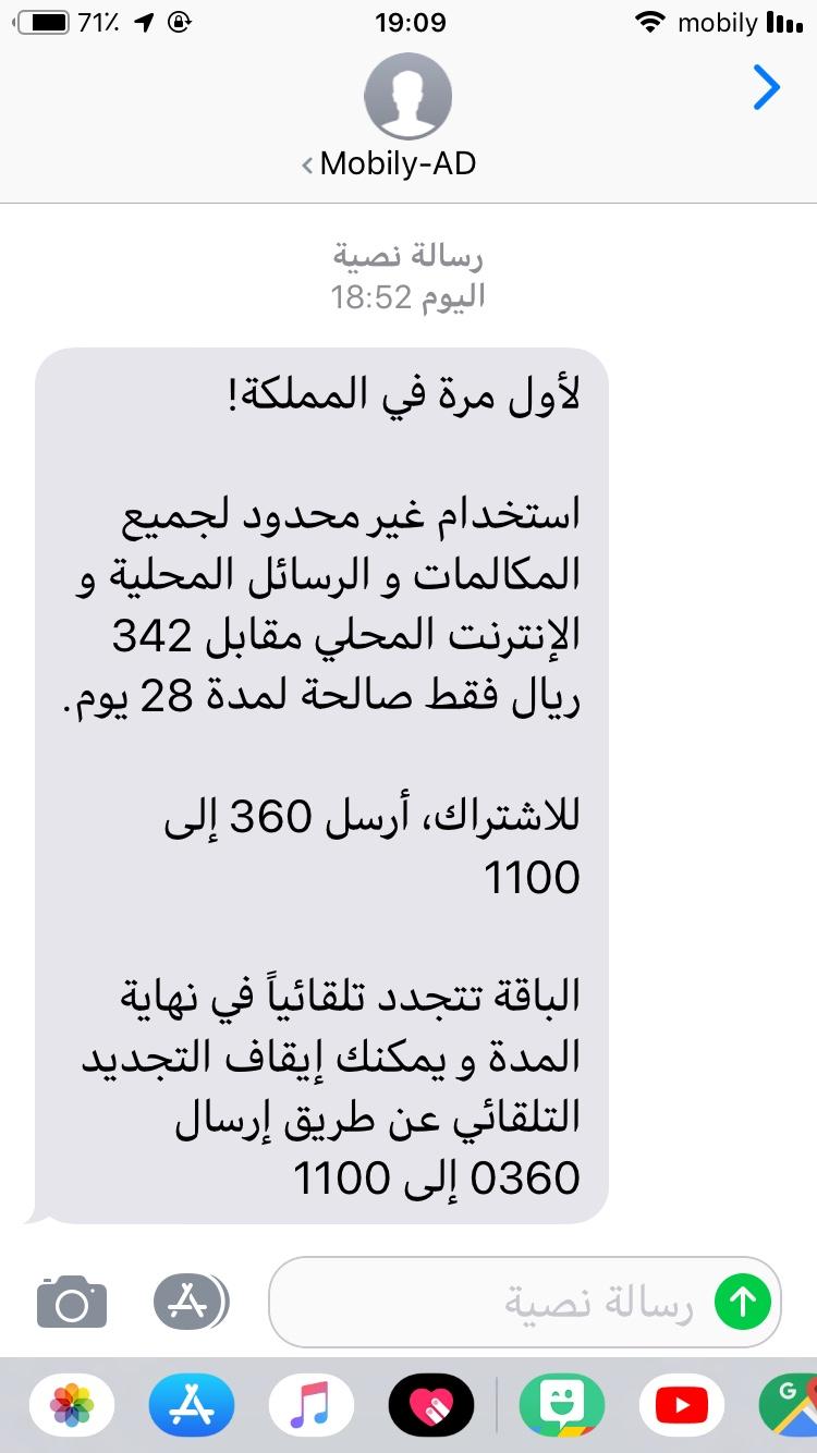 عرض جديد من موبايلي نت ومكالمات ورسائل لا محدودة ب 342 لمدة 4