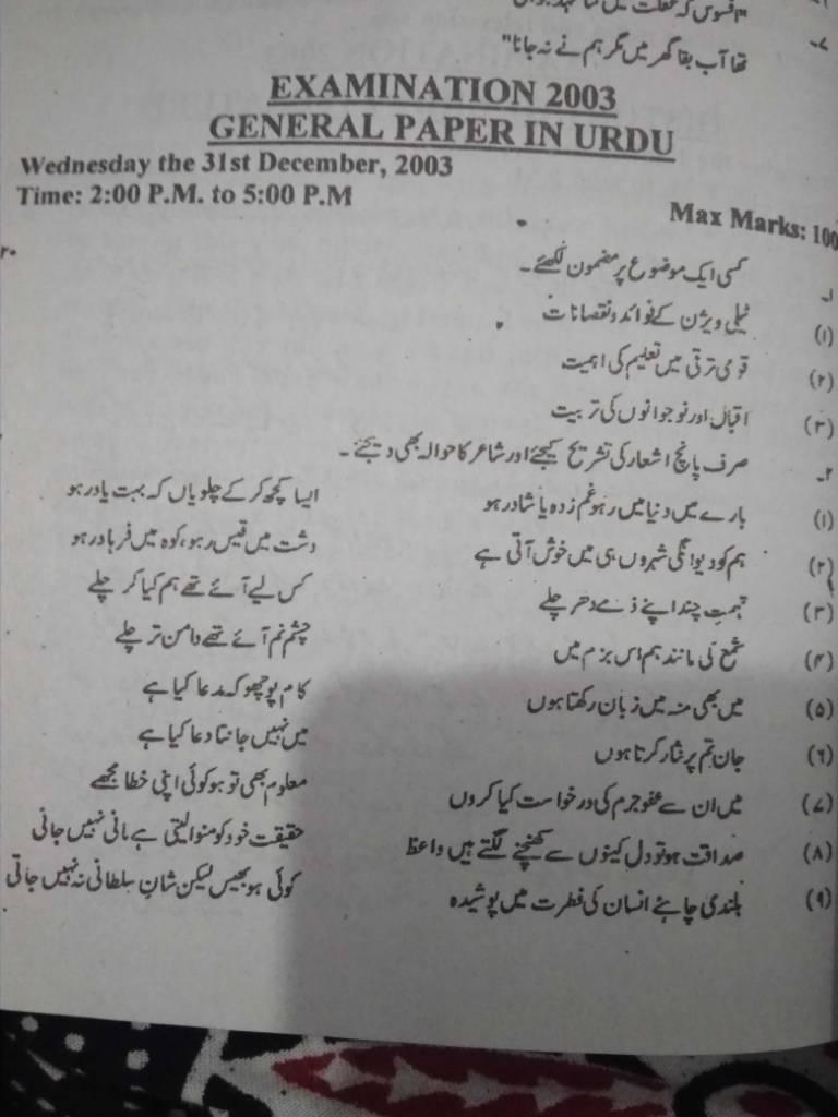 CCE- Past Papers(Part VI) Urdu General Paper - CSS Forums