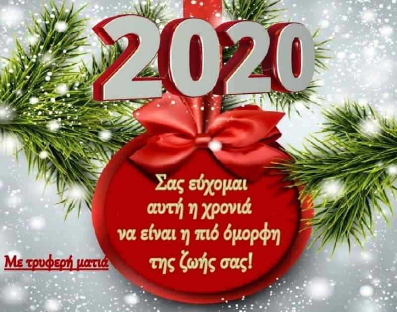 Καλή Χρονιά & Χρόνια Πολλά! - Ανακοινώσεις και λειτουργία του φόρουμ